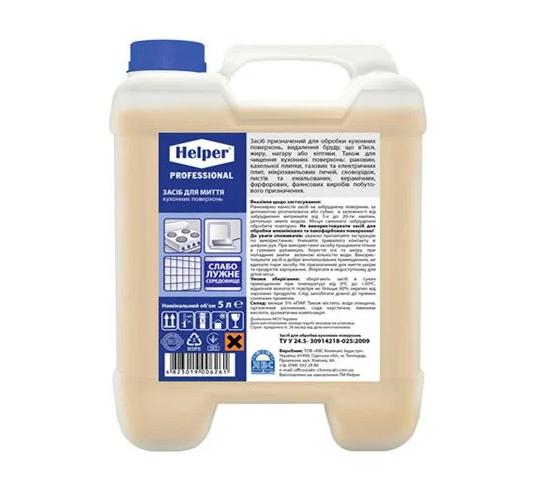 Средство для мытья жирных кухонных поверхностей плит печей раковин 5л ТМ Helper Professional - изображение 1