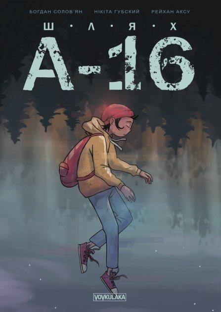 Комікс Vovkulaka Шлях А-16. Випуск #0 - зображення 1