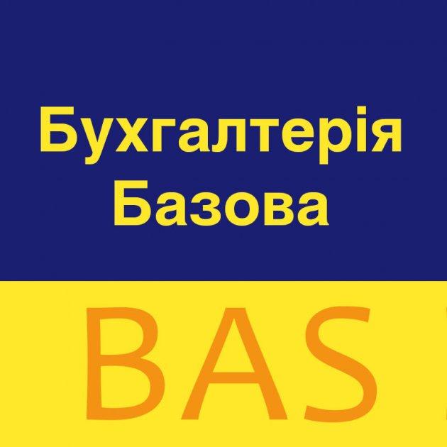 BAS Бухгалтерія. Базова - зображення 1
