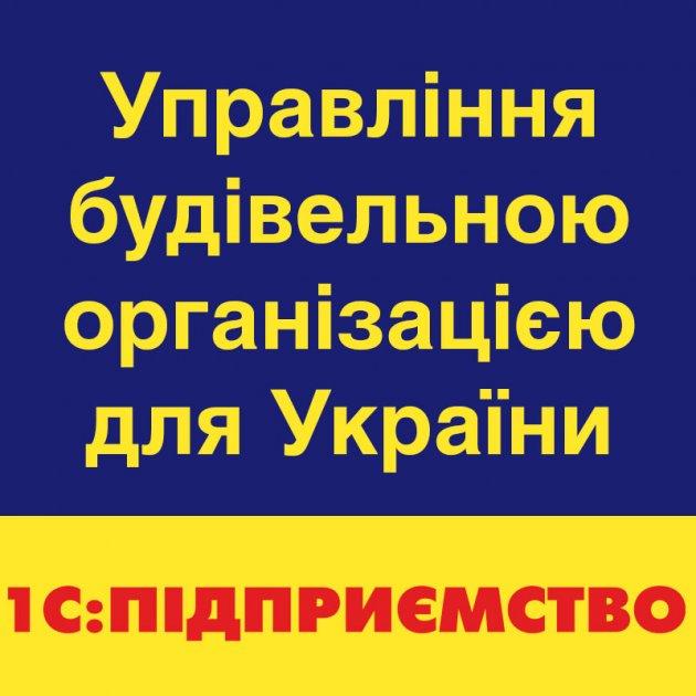 1С:Підприємство 8. Управління будівельною організацією для України - зображення 1
