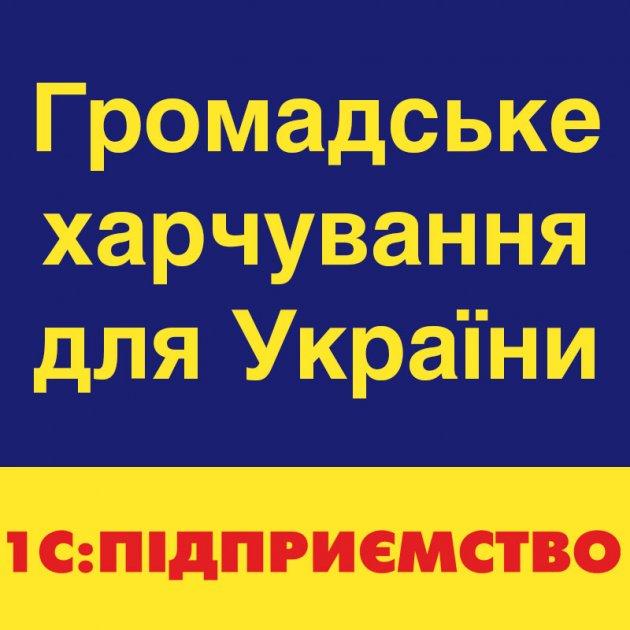 1С:Підприємство 8. Громадське харчування для України, клієнтська ліцензія на 1 робоче місце - зображення 1
