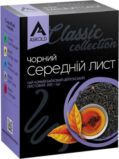 Чай чорний байховий Askold Цейлонський середньолистовий 200 г (4820015831781) - зображення 1