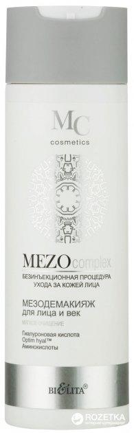 Мезодемакияж для лица и век Bielita Mezocomplex Мягкое очищение 200 мл (4810151021382) - изображение 1