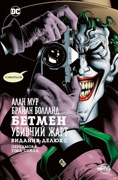 Бетмен. Убивчий жарт - Алан Мур (9789669171757) - зображення 1