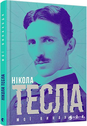 Мої винаходи - Нікола Тесла (9786176793946) - зображення 1