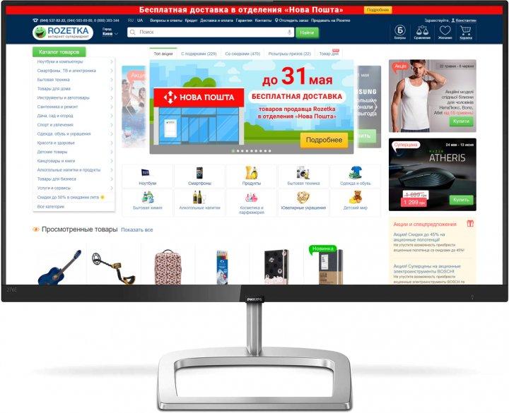 """Монитор 27"""" Philips E-Line 276E9QJAB/00 / 276E9QJAB/01 - изображение 1"""