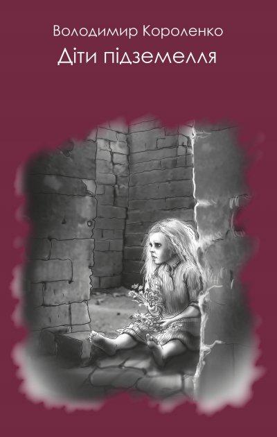 Діти підземелля - Володимир Короленко (9786177347766) - изображение 1