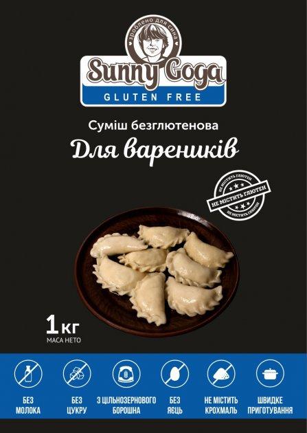 """Смесь """"Смесь для вареников"""" Sunnygoga 1кг без глютена для выпечки - изображение 1"""