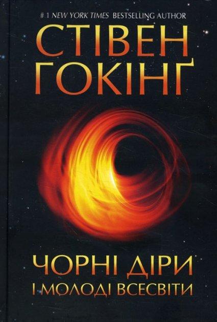 Чорні діри і молоді Всесвіти - Стівен Гокінґ (978-617-12-6853-1) - изображение 1