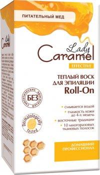Тёплый воск для эпиляции Caramel Roll-On 120 мл (4823015927492)