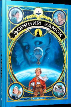 Зоряний замок 1869: підкорення космосу. Книга 1 - Алекс Аліс (9786177940035)