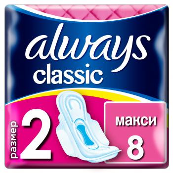 Гигиенические прокладки Always Classic Maxi, 8 шт. (084565)