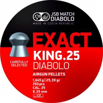 Пули пневматические JSB Exact King, 150 шт/уп, 1,645 г, 6,35 мм