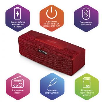 Бездротова Bluetooth колонка SODO L2-LIFE Dark Red Оригінал