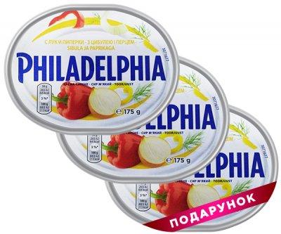 Набор сыров Philadelphia с луком, перцем и укропом 175 г, 2 шт. + 1 шт. в подарок