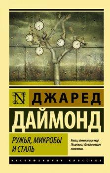 Ружья, микробы и сталь: история человеческих сообществ - Джаред Даймонд (9789669934871)