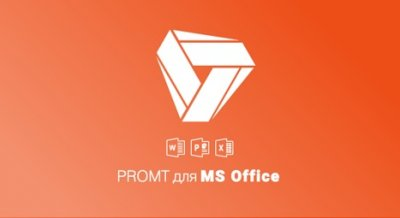 PROMT для MS Office 20 Багатомовний (Електронна ліцензія. Тільки для домашнього використання) (4606892013478 00000sng)