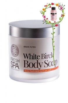 Мыло для тела SIBERICA PROFESSIONAL FRESH SPA WHITE BIRCH BODY SOAP 400ML (4744183014404)