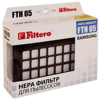Фільтр HEPA для пилососа FILTERO FTH 05