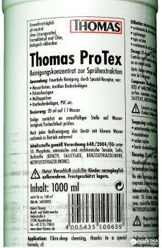 Концентрат для текстильных поверхностей Thomas ProTex 1 л (787502)