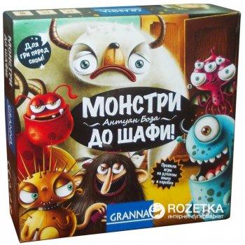 Настільна гра Granna Монстри, до шафи! (81770) (5900221081770)