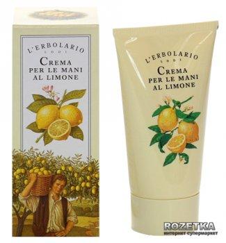 Крем для рук Lerbolario Лимонный 75 мл (8022328500286)