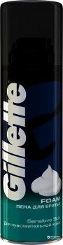 Пена для бритья Gillette Foam Sensitive Skin Для чувствительной кожи 200 мл (3014260240226)