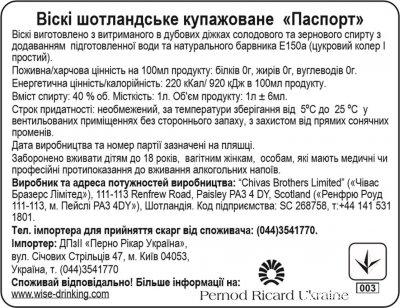 Виски Passport Scotch 1 л 40% (5000299210079)