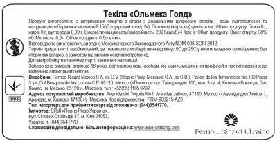 Текила Olmeca Gold 0.5 л 38% (080432107003)