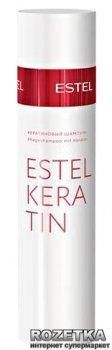Кератиновый шампунь для волос Estel Professional Keratin 250 мл EK/S2 (4606453034379)