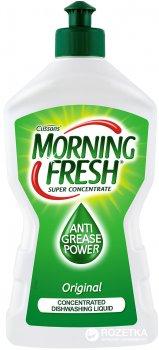 Жидкость для мытья посуды Morning Fresh Original Cуперконцентрат 450 мл (5900998022648)