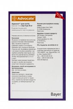 Краплі Bayer Адвокат від заражень ендо та екто паразитами для котів 4-8 кг 3 піпетки (4007221031970)