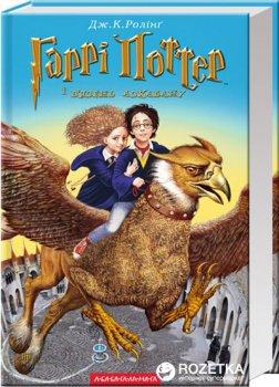 Гаррі Поттер і в'язень Азкабану - Дж. К. Ролінг (9789667047368)