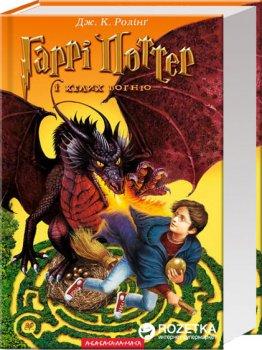 Гаррі Потер і келих вогню - Дж. К. Роллинг (9789667047405)