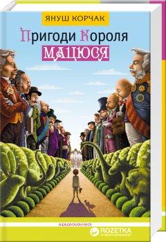 Пригоди Короля Мацюся - Януш Корчак (9786175850107)