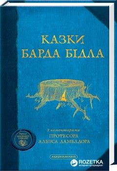 Казки барда Бiдла - Дж. К. Роллинг (9789667047788)