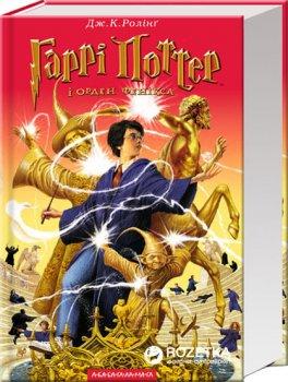 Гаррі Потер і Орден фенікса - Дж. К. Роллинг (9789667047429)