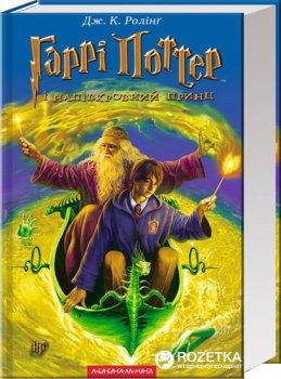 Гаррі Потер і напівкровний Принц - Дж. К. Роллинг (9789667047290)