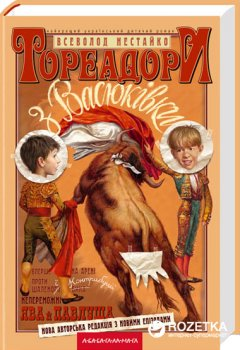 Тореадори з Васюкiвки - Всеволод Нестайко (9789667047863)