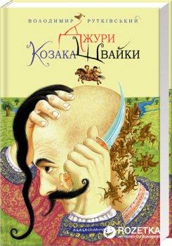Джури козака Швайки - В. Рутківський (9789667047986)