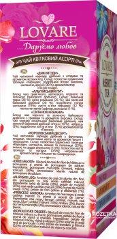 Чай цветочный Lovare Ассорти 4 вида по 6 шт пакетированный 24х1.5 г (4820097815662)