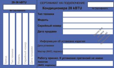 Сертификат на монтаж кондиционера в г. Киев от 28000 до 36000 BTU