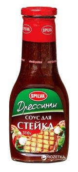 Соус-дрессинг Spilva для стейка 310 г (4750022894250)