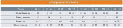 Колготки Conte Kids Tip-Top 5С-07СП-351 140-146 см Шоколадний (4810226067253)
