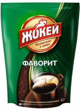 Кофе растворимый Жокей Фаворит 65 г (4820022868343_4823096803371)