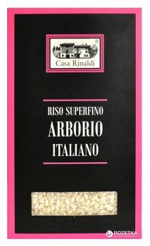 Рис Casa Rinaldi Arborio среднезерный 500 г (8006165395878)