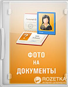 Фото на документи СТАНДАРТ 9.0 для 1 ПК (електронна ліцензія) (Fotodoc std)