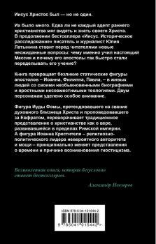 Христос с тысячью лиц - Юлия Латынина (9789669930378)