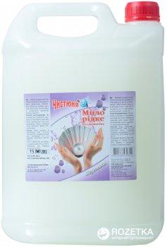Жидкое мыло Чистюня Перлынка 5 л (4820168430312)