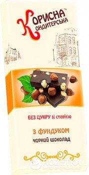 Шоколад Корисна Кондитерська Черный с фундуком со стевией 100 г (4820158920083)